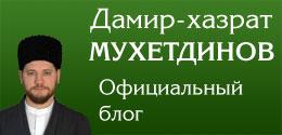 Официальный блог Дамир-хазрата Мухетдинова