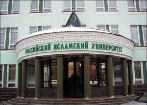 Российский исламский университет запускает проект по дистанционному обучению